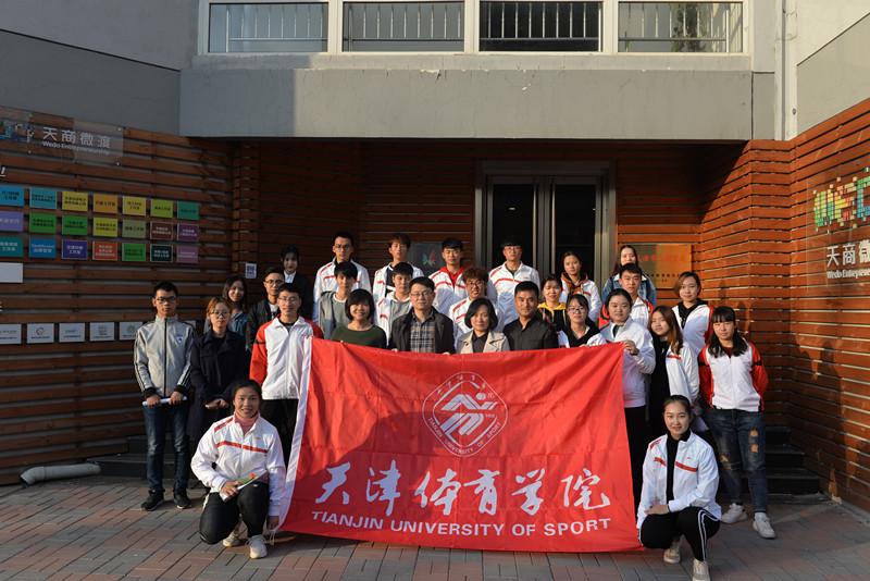 我校与天津商业大学联合开展大学生创新创业教育实践活动
